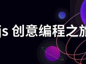 超炫酷|一堂课带你入门 p5.js 数字艺术新世界!
