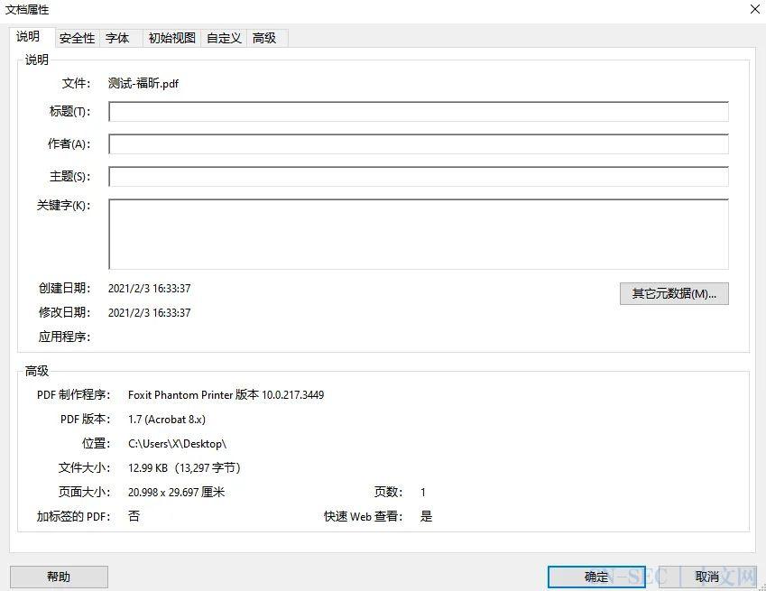 【电子文档真实性鉴定】PDF文件元数据