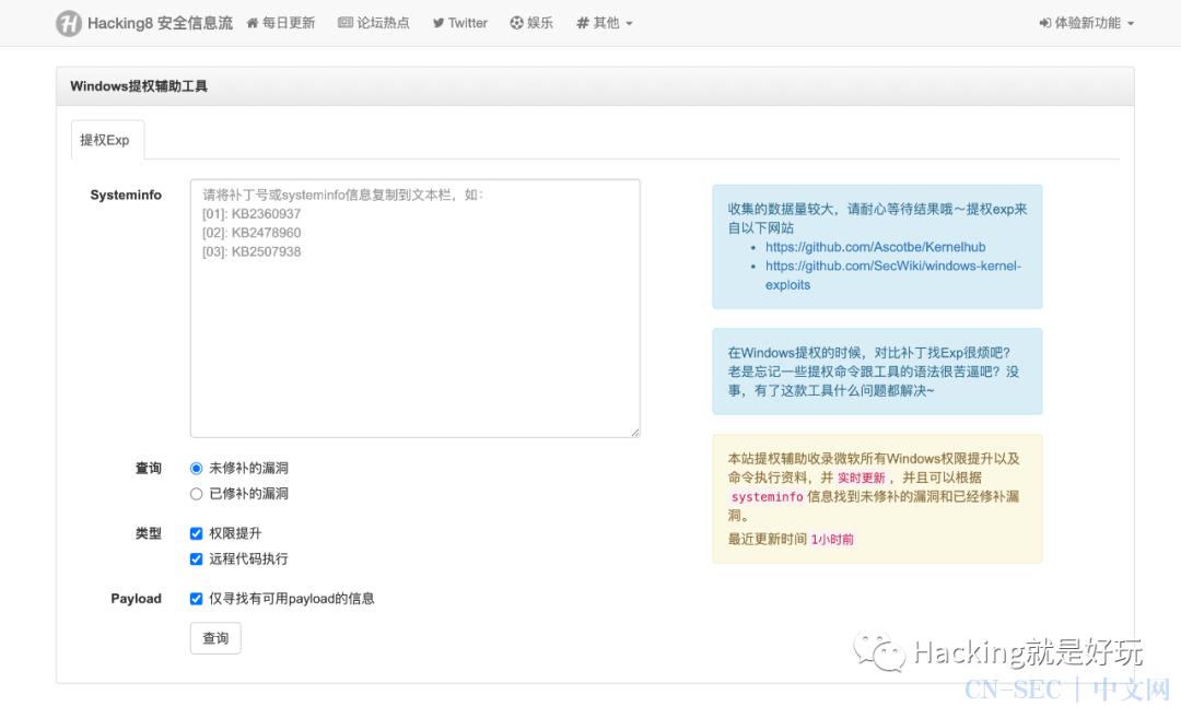 Windows提权辅助在线工具更新