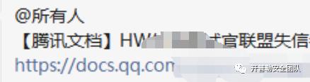 HW行动执行官联盟建立!专治护网失信人员