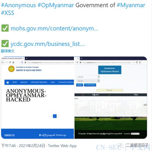 黑客组织匿名者向缅甸军方宣战