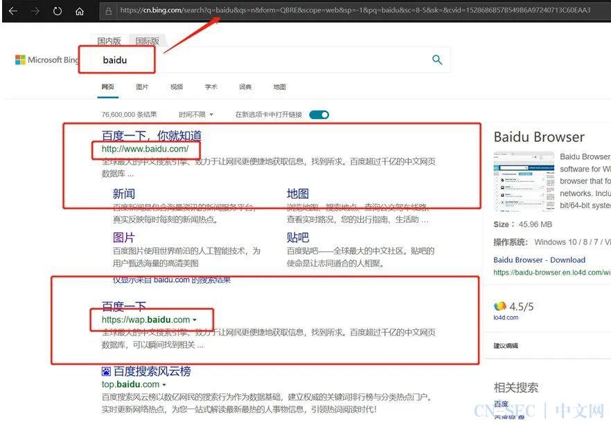 python工具学习-子域名收集工具