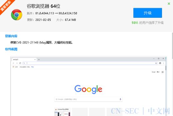 【安全风险通告】谷歌 V8 JavaScript引擎堆溢出漏洞安全风险通告