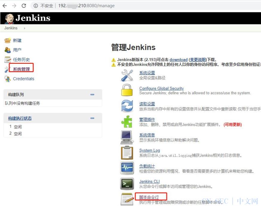 拦截利用Jenkins未授权访问漏洞针对云主机的攻击