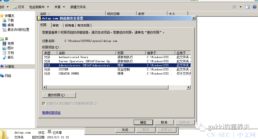 域渗透-Windows下的访问控制列表及DCSync