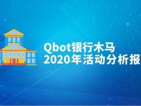 Qbot银行木马2020年活动分析报告