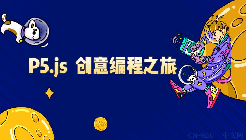 超炫酷 一堂课带你入门 p5.js 数字艺术新世界!