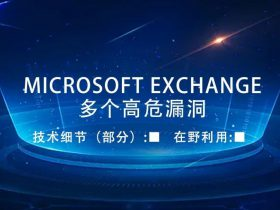 【安全风险通告】无需验证和交互即可触发,危害极大,Microsoft Exchange多个高危漏洞安全风险通告