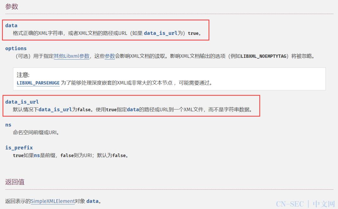 PHP 原生类的利用小结