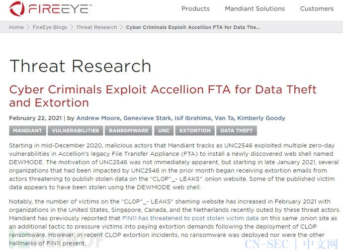 0day狙击:网络安全公司遭黑客组织FIN11攻击
