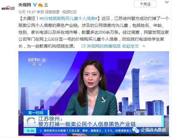 江苏徐州警方打掉一贩卖个人隐私团伙 儿童信息只卖6分钱