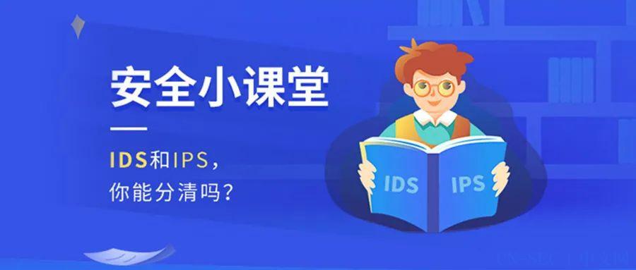 实践之后,我们来谈谈如何有效部署IDS和IPS?