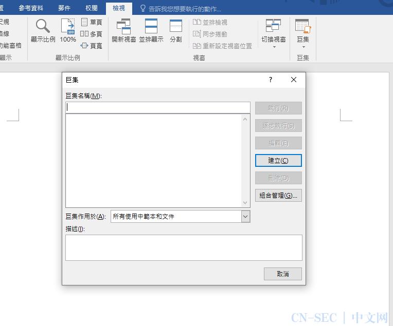 钓鱼文档碎碎念(一)