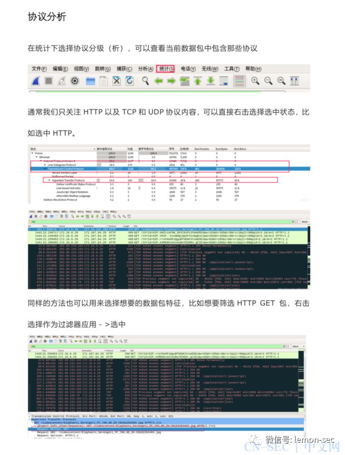 CTF web 题型流量分析(ctf 之流量分析)-第三课 工具使用-流量分析