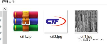 CTF杂项入门题