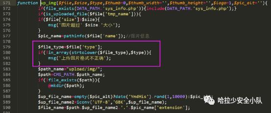 【代码审计】 beescms 任意文件上传漏洞分析