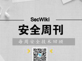 SecWiki周刊(第365期)