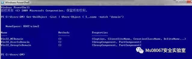 如何查看域用户登录的计算机