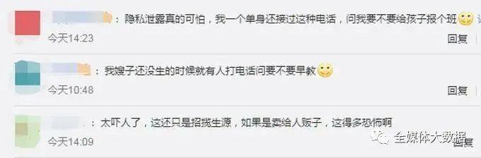 【安全圈】江苏徐州警方打掉一贩卖个人隐私团伙 儿童信息只卖6分钱
