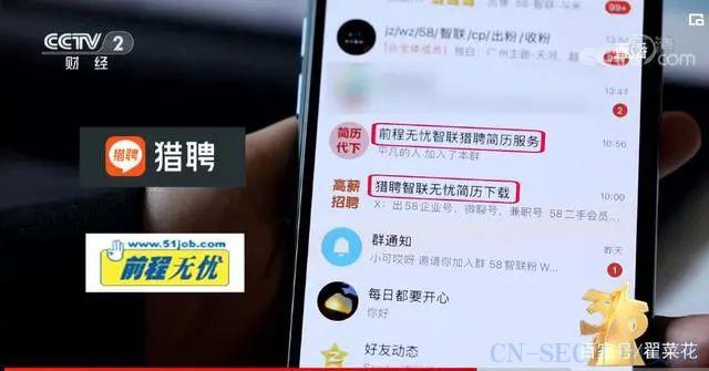 春招进行时:简历信息安全危机