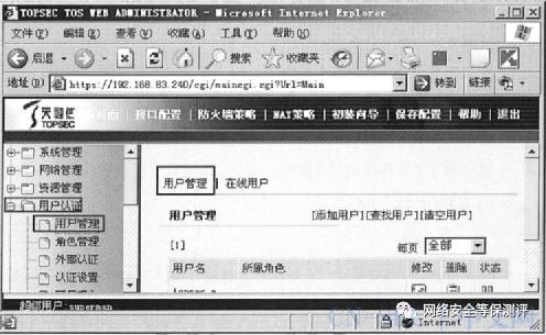 4 安全计算环境 4.2安全设备