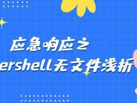 【应急响应】powershell无文件浅析