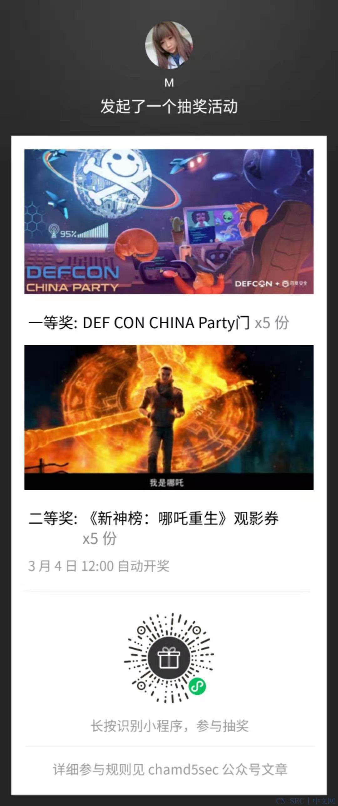 3月20日,DEF CON CHINA Party来了!(底部福利)