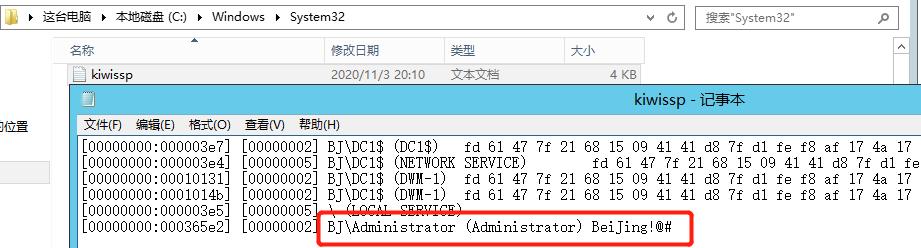 获取Windows高版本明文密码
