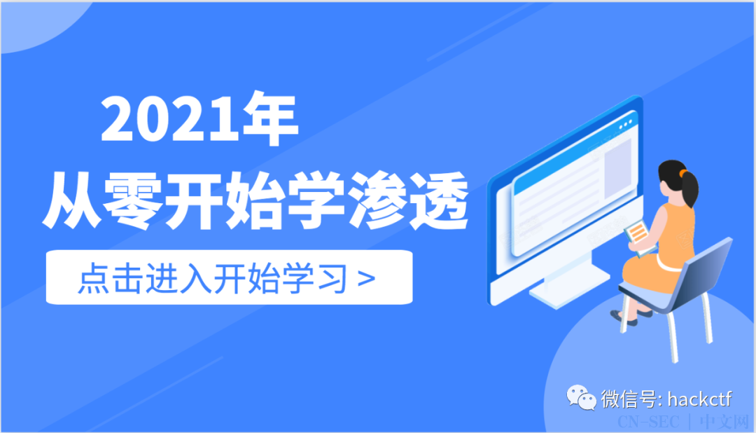 2021HW之蓝队溯源手册(附溯源反制实战PDF文档)