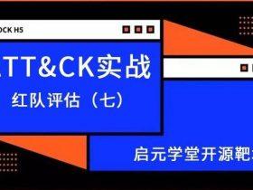 今日投稿 | ATT&CK实战系列-红队评估(七)