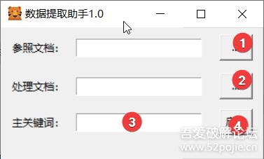 【Windows】数据提取助手1.0
