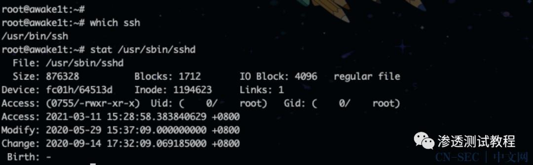 linux应急常用命令+技巧总结