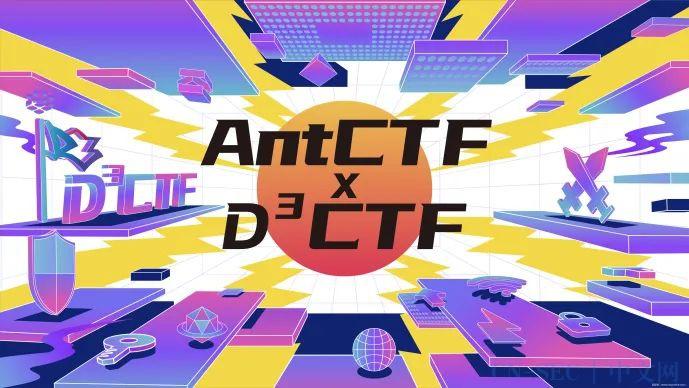 2021 AntCTF X D^3CTF 圆满结束!
