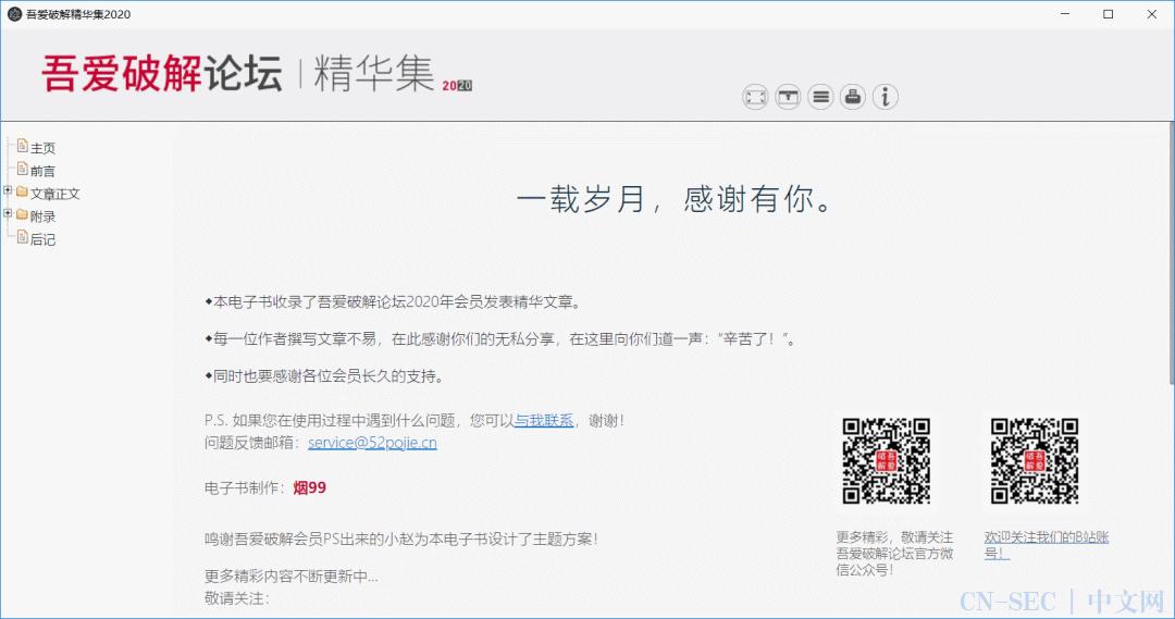 吾爱破解论坛精华集2020
