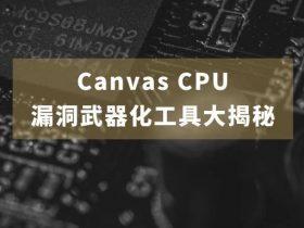 Canvas CPU漏洞武器化工具大揭秘