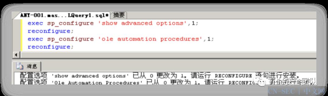 【红蓝对抗】SQL Server提权