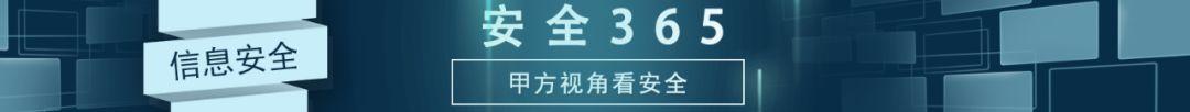 等保2.0你了解吗(三)