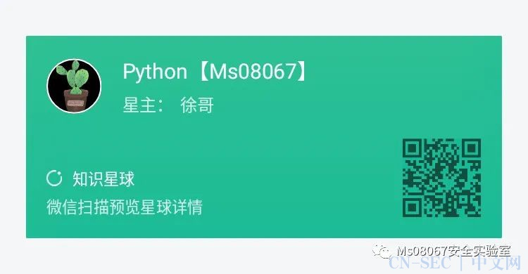 配套视频 | 《Python安全攻防》1.信息安全概述