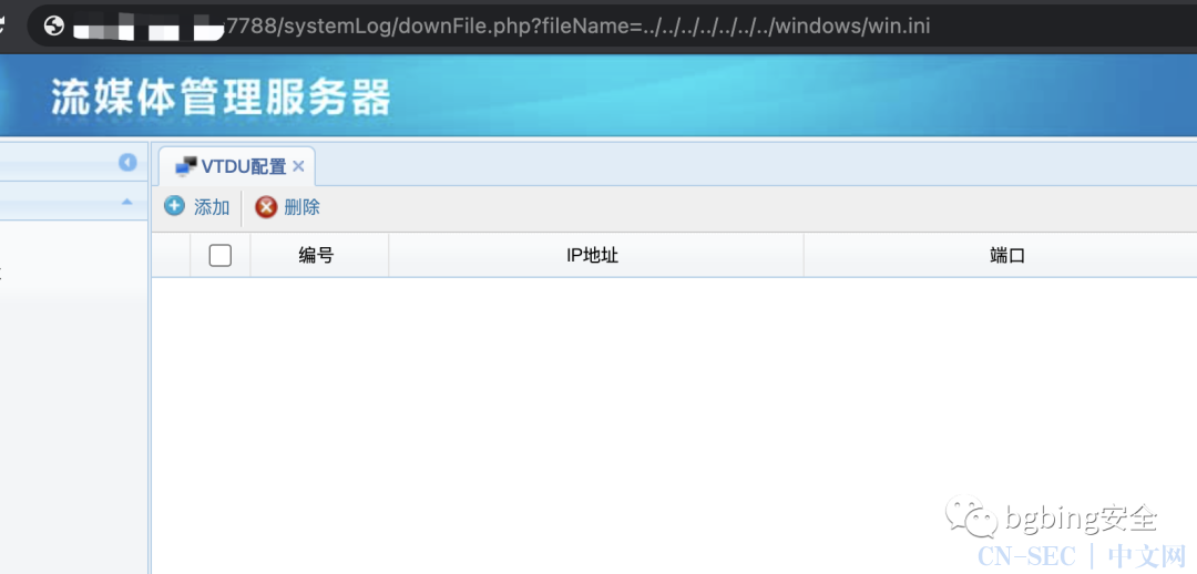 (CNVD-2021-14544)海康威视 流媒体管理服务器任意文件读取/通用弱口令