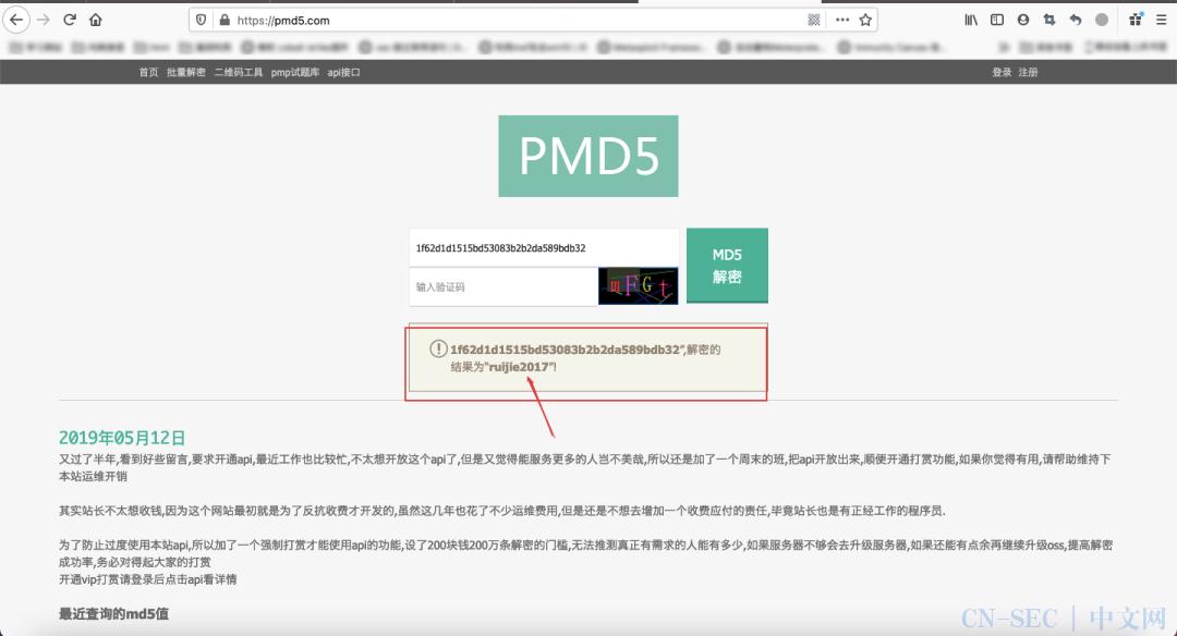 锐捷RG-UAC统一上网行为管理审计系统账号密码泄露漏洞 CNVD-2021-14536