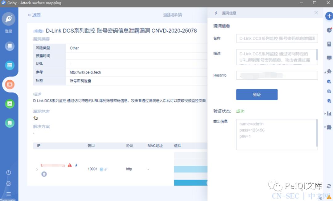 D-Link DCS系列监控 账号密码信息泄露漏洞 CVE-2020-25078