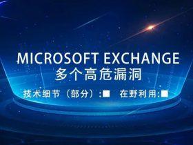 【通告更新】奇安信产品支持防护,Microsoft Exchange多个高危漏洞安全风险通告第二次更新
