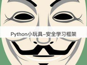 Python小玩具-安全学习框架