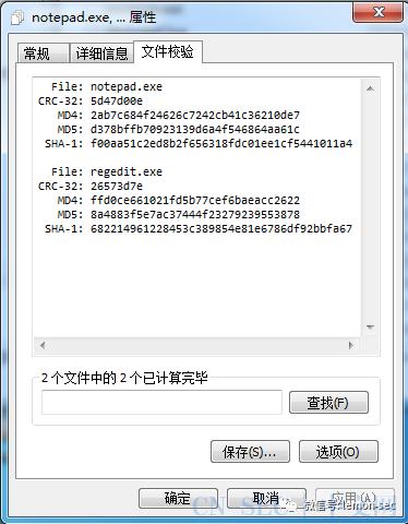 Windows安全工具锦集(下)