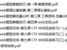 CTF WEB全套培训资料与资料共享