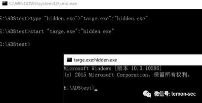 NTFS交换数据流隐写的应用