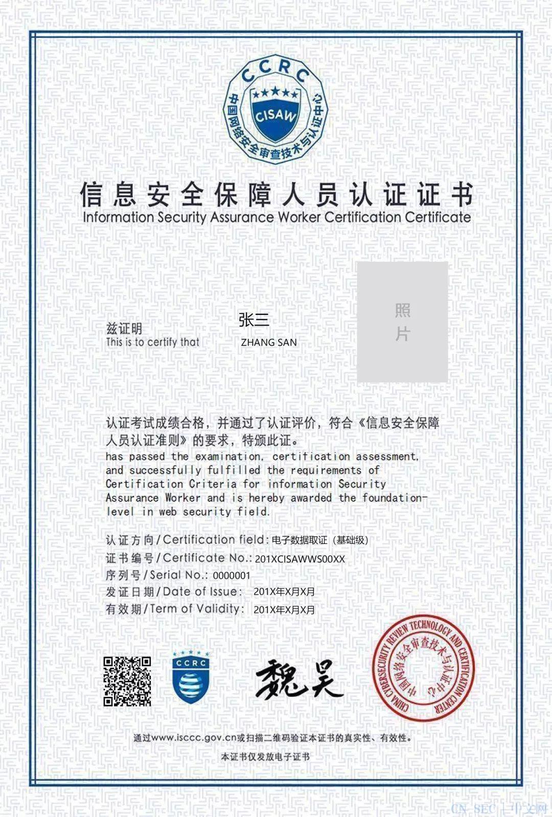 CISAW-电子数据取证专业级方向招生啦