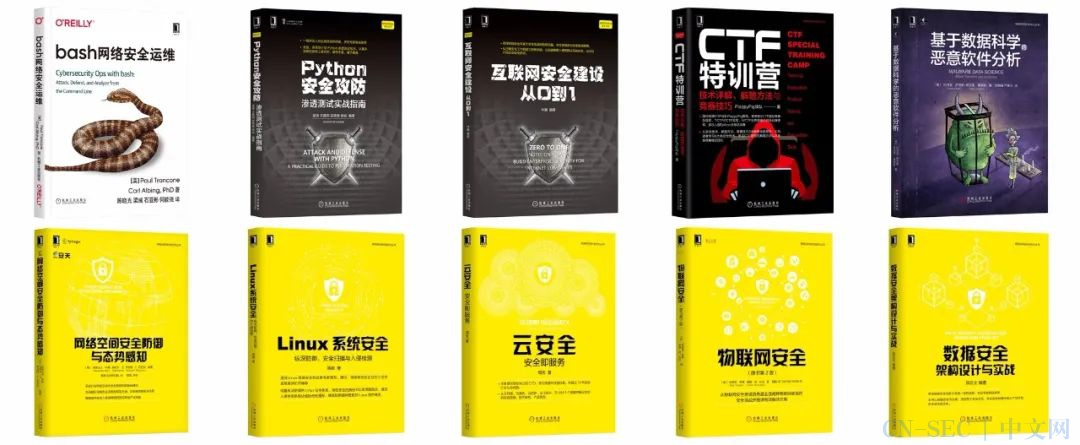 【粉丝福利】送25本安全方面的书籍
